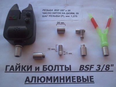 Алюминиевые гайки для самодельного Род Пода BSF 3/8