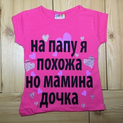 Детская футболка для девочки рр. 86-128 Beebaby Бибеби