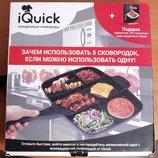 Удобная 5-ти секционная сковородка нового поколения IQUICK.