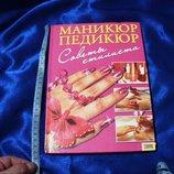 Маникюр педикюр, наращивание ногтей, пирсинг, эпиляция, советы стилиста. учебник