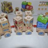 Деревянный паровозик кубики Алфавит. В наличии.
