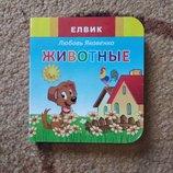 Картонная книга Животные