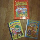 Детские книжки - 3 шт.