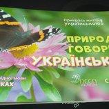 Природа говорить українською. Детская книжка с наклейками