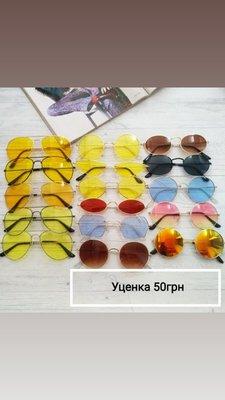 Очки солнцезащитные и имиджевые для фотосессий Уценка