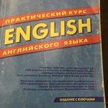 Практический курс Камяновой англ язык