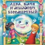 Детские книги Герланец Лена, Катя и Мылопуз Бессмертный шпионский сюжет
