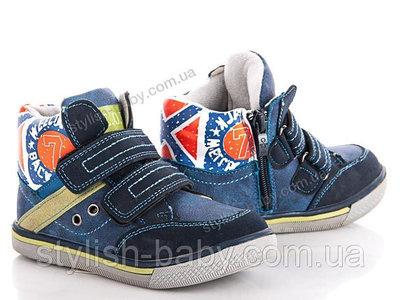 aece769a Детская демисезонная обувь бренда Солнце для мальчиков рр. с 27 по ...