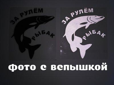Наклейка на авто За рулем рыбак
