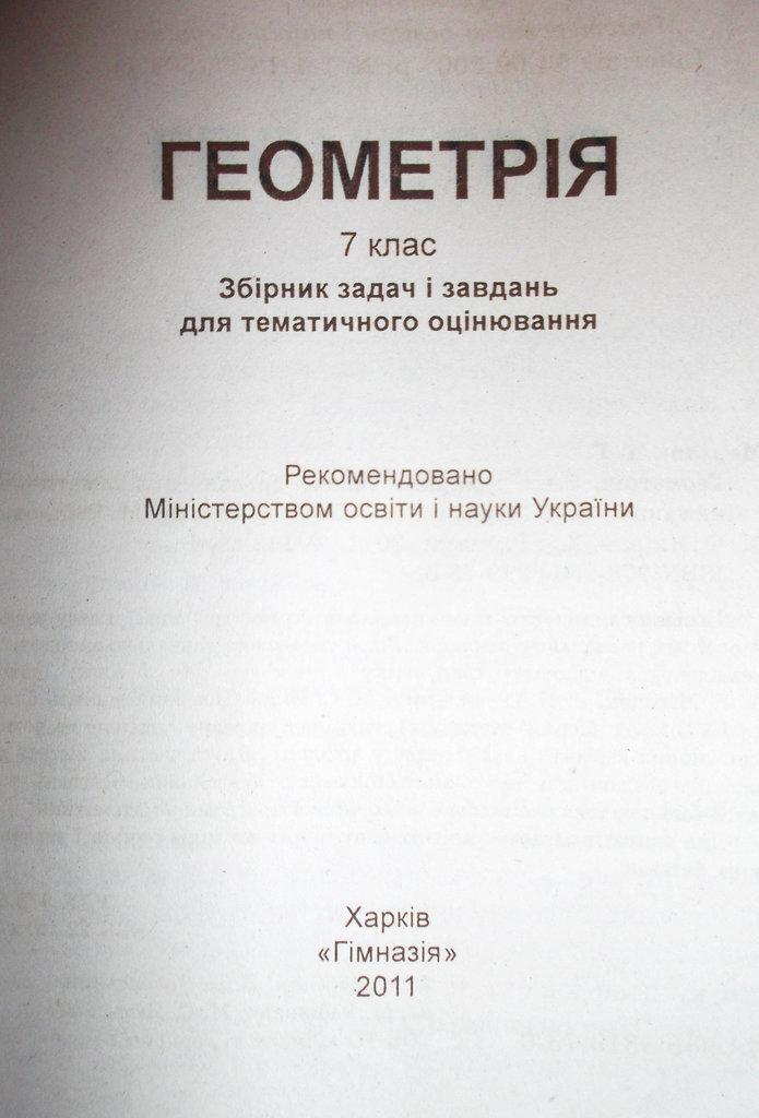 гдз алгебра  початки аналзу 10-11 класс бевз 2006