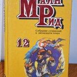 Книга Майн Рид Охотники за растениями Ползуны по скалам