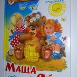 Детские книги Прокофьева Маша и Ойка