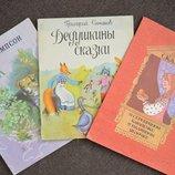 Детские книги Чинк, Дедушкины сказки, Сказка о серебрянном блюдечке и наливном яблочке