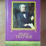 Книга сборник избранное Ф. Тютчев Библиотека поэзии