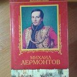 Книга сборник Михаил Лермонтов избранное - Библиотека поэзии