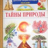 Энциклопедия Тайны природы