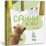 Світ навколо мене Удивительные открытия медвежонка Санни в лесу Мир вокруг меня наталия чуб