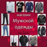 Мужская одежда всех стилей и направлений. 46-56р. футболка, джемпер, кофта, брюки, куртка