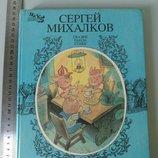 Сергей Михалков Чижиков Сказки пьесы стихи