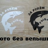 Наклейка За рулем рыбак Чёрная, Белая светоотражающая