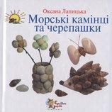 Дитячі книги для дитячого дозвілля Морські камінці та черепашки