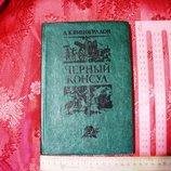 Черный консул издан 1982 автор Виноградов стр 255 историческая повесть в трех частях очень интересна