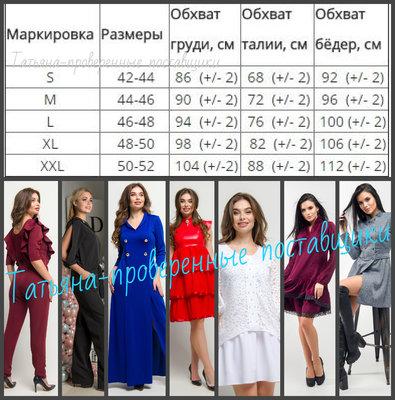 c4ab7690609 44-50 Нарядная блузка