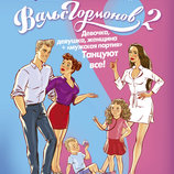 Вальс гормонов 2 Танцуют все Наталья Зубарева мягкий переплет белая бумага