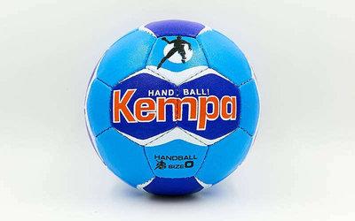 Мяч для гандбола Кempa 5407-0 PU, размер 0