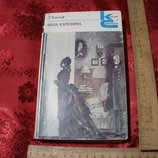 Анна Каренина автор Лев Толстой 1982 год 444 стр роман всемирноизвестный