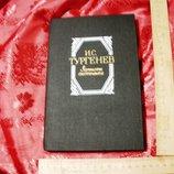 Записки охотника Автор Тургенев 1984 изд 254 стр книга литература