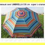 Пляжный зонт UMBRELLA 220 cm с клапаном и наклоном
