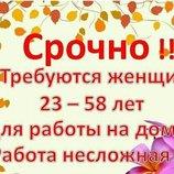 Работа на дому Киев