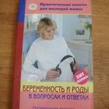 Книга Беременность и роды в вопросах и ответах