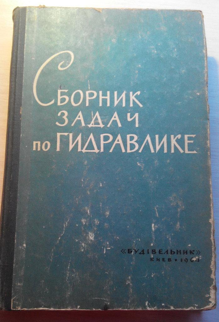 решебник по гидравлике малеев лазаренко