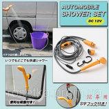 Автомобильный душ Automobile Shower Set, портативный авто-душ от прикуривателя