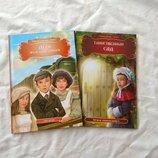 Книги детские, сказки, Таинственный сад, Дети железной дороги