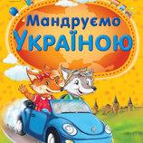 Енциклопедія Мандруємо Україною у