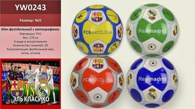 Мяч футбольный YW0243 - 4 вида, Пвх, 30панелей, 270грамм, 5, сетка, голка