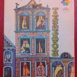 Телефон Корней Чуковский детская книга стихи сказки картинки