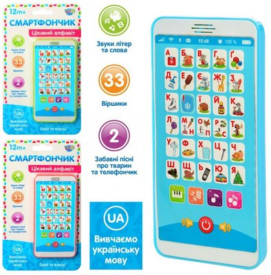 d361e30c032f Детский телефон, смартфончик Цікавий алфавіт, M3674 на украинском языке