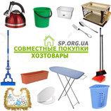 Хозтовары, посуда, мелочи и другие товары для дома