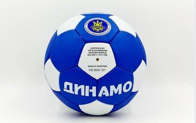 Мяч футбольный 5 гриппи Динамо Киев 0047-D1 PVC, сшит вручную