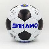 Мяч футбольный 5 гриппи Динамо Киев 0047-D2 PVC, сшит вручную