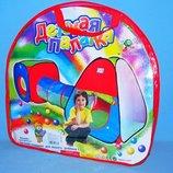 Детская игровая палатка - тоннель. 2 палатки в 1 тоннель А999-148