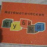 Настольная игра Ссср Математические кубики
