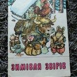 Зимівля звірів Сахалтуев казка Григорія Косинки сказка українській мові украинском языке