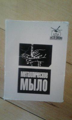 Продам мыло. Металлическое бренд Экспедиция