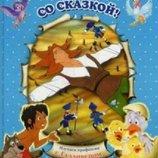 Книга учимся со сказкой