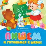 Книги для родителей Павлова Пишем и готовимся к школе. Уроки чтения и грамотной речи